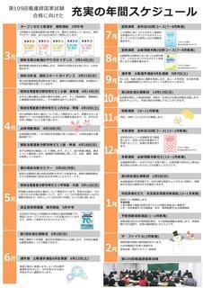 109nagasaki_nur_schedule.jpg