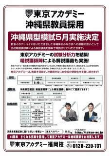 20135.19沖縄県模試チラシ.jpg