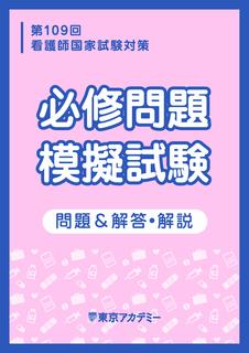 2019必修問題模擬試験_解答.jpg