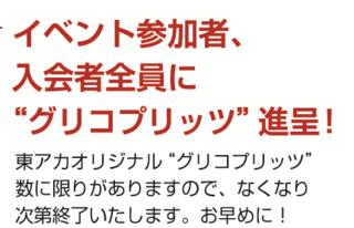 イベント参加者プレゼント.PNG