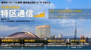 福岡特区通信.JPG