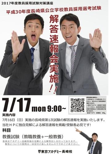 解答速報.JPG