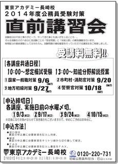 オープンスクール&体験授業.JPG