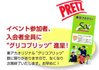 webトップ_プリッツ全パーツ.jpg